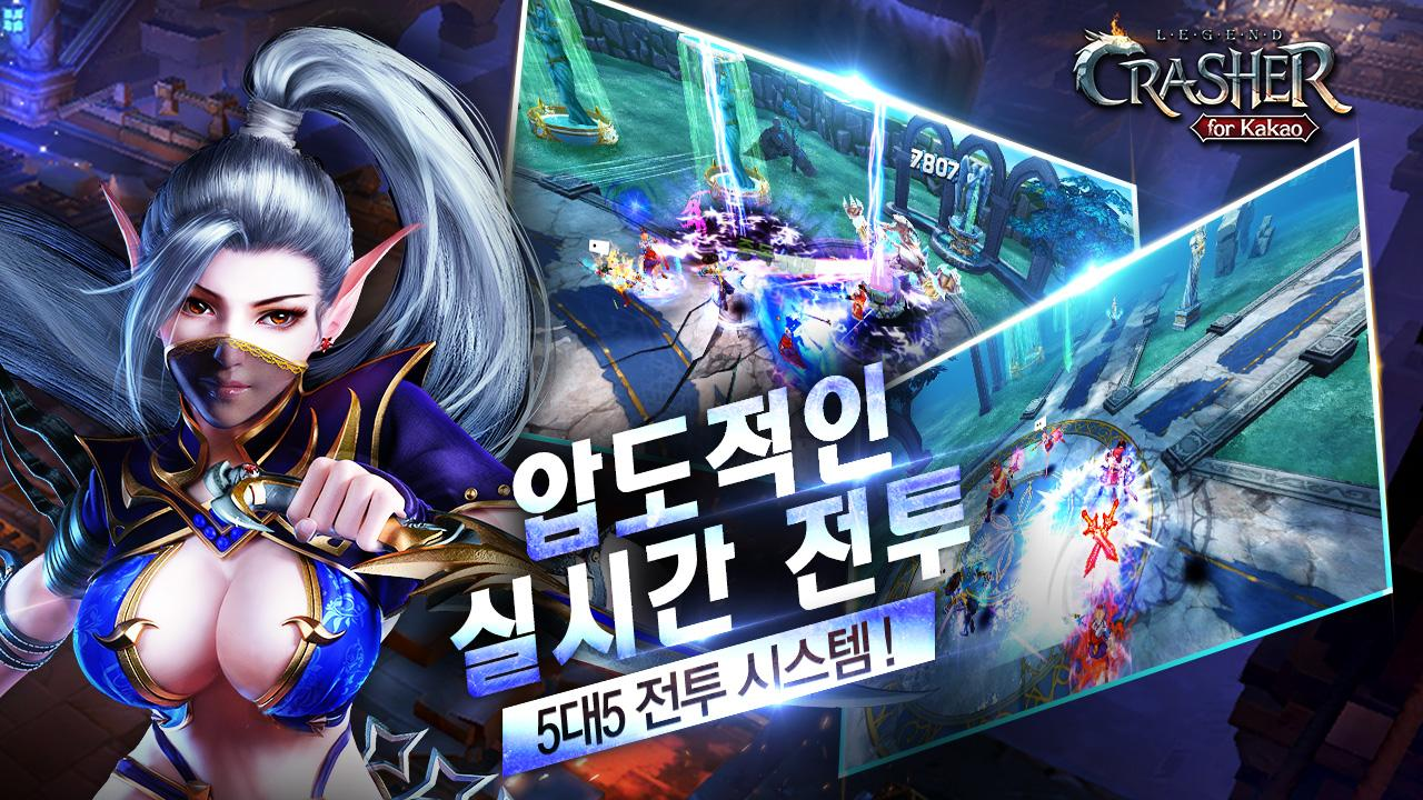 크래셔 레전드 for Kakao Screenshot 2