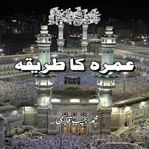 Download umrah ka tariqa For PC Windows and Mac