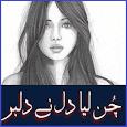 Chun lia dil ne dilbar Urdu novel