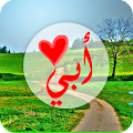 Free صور عن الاب 2017 APK for Windows 8