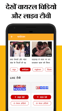 Hindi News By Navbharat Times APK screenshot thumbnail 3