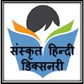 App Sanskrit-Hindi Dictionary APK for Kindle