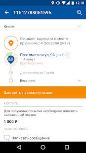 Free Download Почта России APK for Samsung
