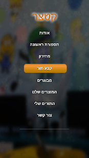 קטצר - screenshot