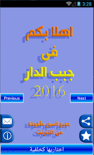 جبب الدار 2016 - screenshot