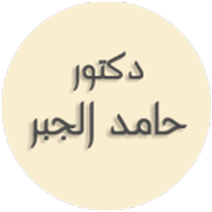 Download دكتور حامد الجبر For PC Windows and Mac