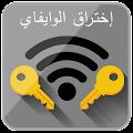 Download كشف كلمة سر الوايفاي Prank APK to PC