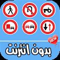 تعليم السياقة بالمغرب 2 APK baixar