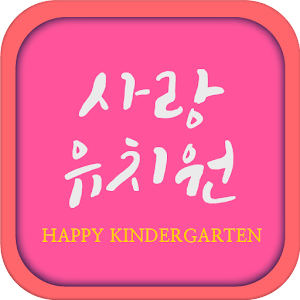 Download 사랑유치원 For PC Windows and Mac