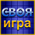 Game Своя Игра ▶ APK for Windows Phone