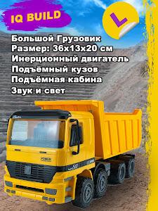 """Машинка серии """"Город Игр"""", Большая стройка L - самосвал 2"""