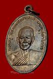 เหรียญหลวงพ่อทองอยู่ รุ่นแรก บล็อคสุตาธิการ ปี 2509 ติดที่1 (19 มิถุนายน 2559 )