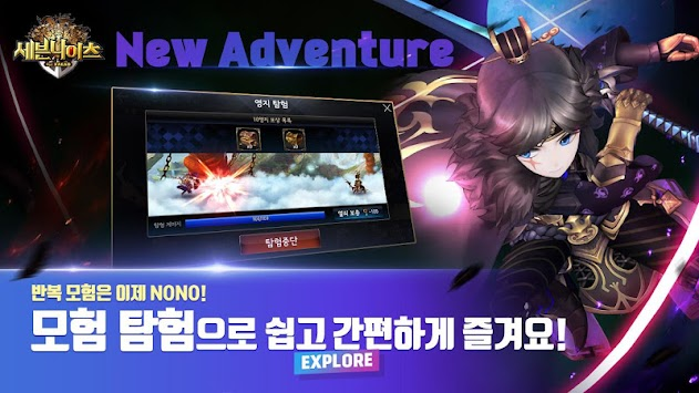 세븐 나이츠 Už Kakao APK screenshot thumbnail 6