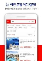 Screenshot of 위메프 - 소셜커머스,쇼핑몰,마트,최저가도전,빠른배송