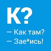 Download KAKTAM? APK for Laptop