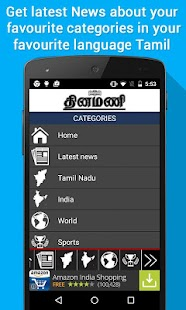 Dinamani News - Official - screenshot