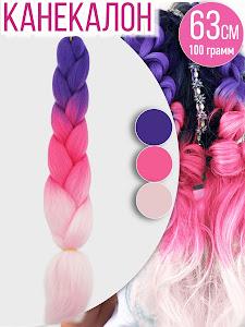 Канекалоновая косичка, фиолетовый, малиновый, розовый
