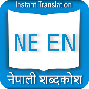 flirting meaning in nepali dictionary download full version