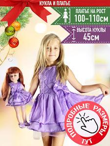 """Кукла серии """"Город Игр"""" 45 см с платьем, фиолетовый M"""