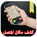 كشف مكان المتصل joke APK for Lenovo