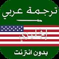 App ترجمة انجليزي عربي APK for Kindle