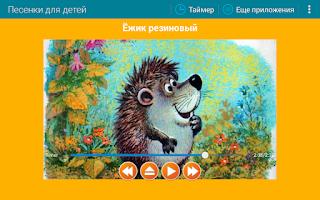 Screenshot of Песни для детей