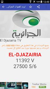 تردد القنوات الجزائرية 2016 APK for Nokia