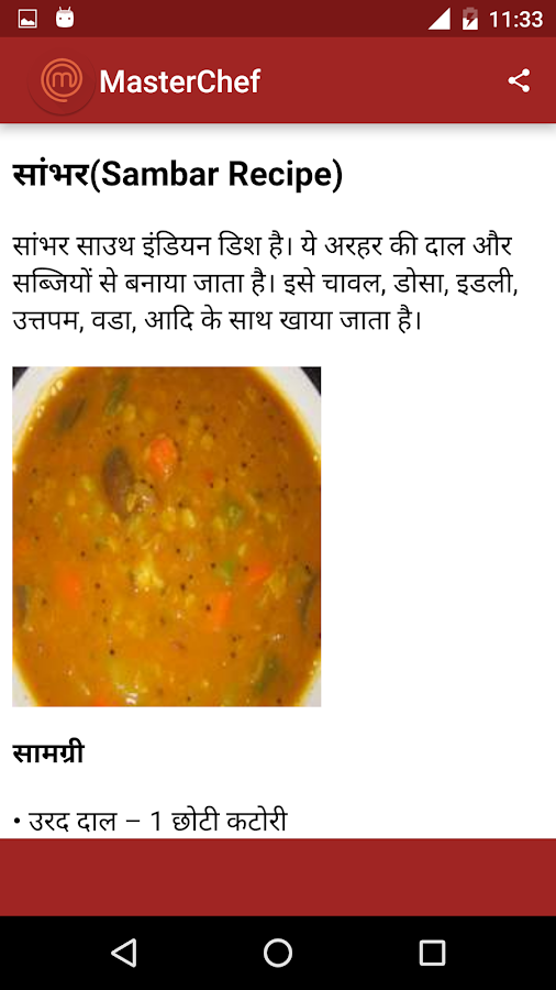 Pdf indian recipe book in hindi taste the cook is cooking indian recipe book pdf free download in hindi indian veg recipes in hindi pdf indian food recipes in hindi pdf recipes in hindi language indian food forumfinder Gallery