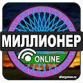 Game Миллионер Онлайн apk for kindle fire