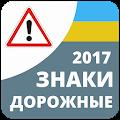 Дорожные знаки 2017 Украина