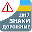 Download Android App Дорожные знаки 2017 Украина for Samsung