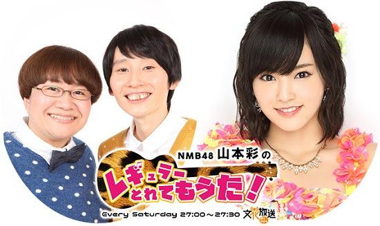 (TV-Variety)(1080i) NMB48 山本彩の、レギュラーとれてもうた! ep05 150804