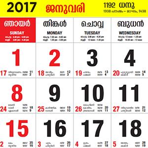 2017 September Calendar Malayala Manorama