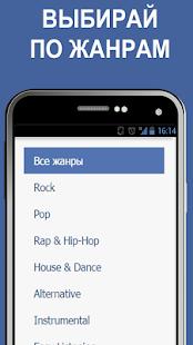 App Музыка ВКонтакте. ВК apk for kindle fire