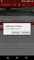 Screenshot of Ukraine Calendar 2015
