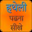 Hatheli Padhna Sikhe - Hindi