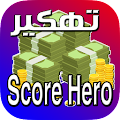 Free تهكيير سكور هيرو APK for Windows 8