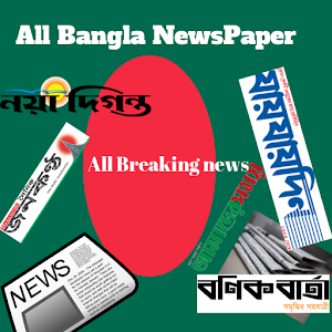 Bangla Newspaper:Breaking news