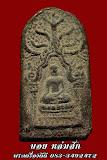 พระซุ้มร่มโพธิ์ (ฝักเพกา) พิมพ์ใหญ่ เนื้อชินเงิน กรุวัดมหาธาตุ จ.เพชรบูรณ์ พร้อมรางวัลที่ 2