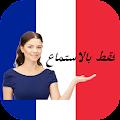 App تعلم الفرنسية بكل سهولة APK for Kindle