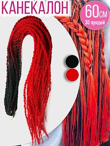 Канекалоновые пряди, 30 прядей, черный-бордовый