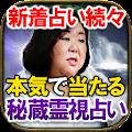 新着占い続々【的中㊙霊視占い】占い師「松島乃里実」