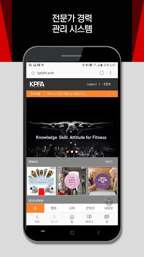 KPFA – 사) 대한 피트니스 전문가 협회 screenshot 2