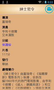 ShrChiuan Timetable - screenshot