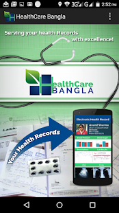 Electronic Health Records - screenshot