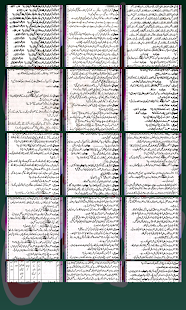 Islamic General Knowledge Urdu - screenshot