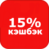 App Cashback КэшБэк apk for kindle fire