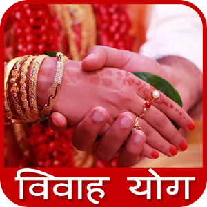 Vivah Yog in Hindi
