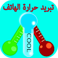 App Cool the battery heat 2017 APK for Windows Phone