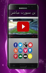 App بث مباشر لمباريات بين سبورت APK for Windows Phone